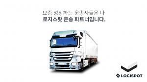 """화물운송 플랫폼 """"수입 매출↑ 공차율↓"""""""