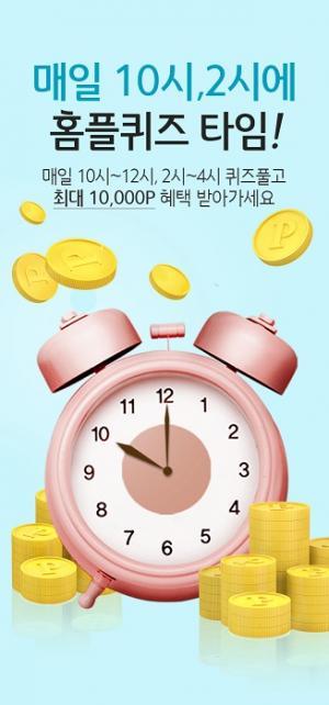 4월 8일 홈플퀴즈 힌트 '가성비노트북' 통해 정답 확인가능해