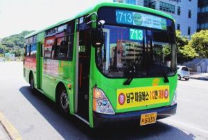 광주 마을버스 무료환승 손실금 조기 지원