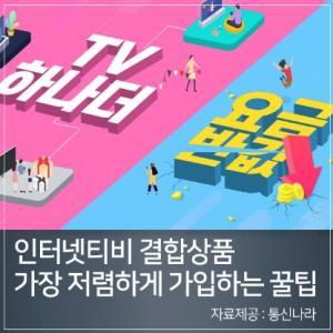 인터넷·티비(TV)결합상품 최대 46만원 현금사은품 지원, KT SK LG 인터넷가입 비교사이트 통신나라