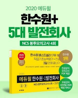 에듀윌 한국수력원자력(한수원) 5대 발전회사 NCS 봉투모의고사 '베스트셀러 1위'