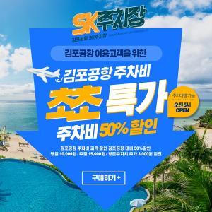 김포공항 주차대행 SK주차장, 평일 8천원 및 제주도 렌트카 할인쿠폰 등 이벤트