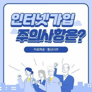 인터넷·TV결합상품 현금사은품 많이주는곳, KT SK LG 인터넷가입 비교사이트 '통신나라'